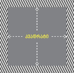 კვადრატი
